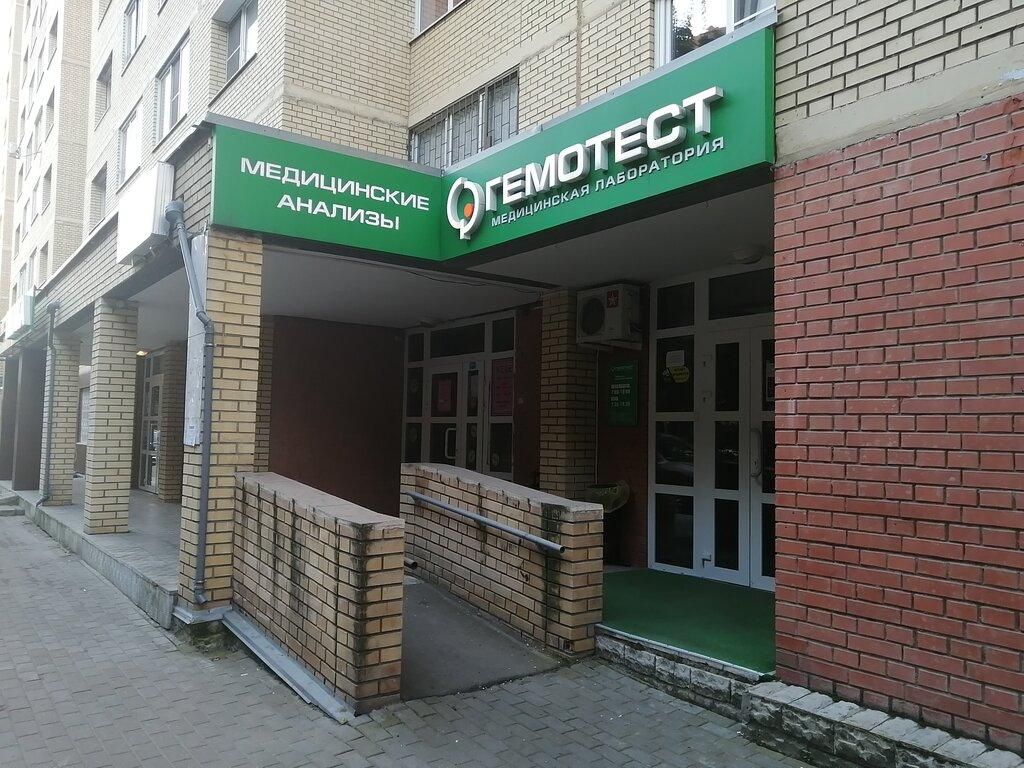 medical lab — Гемотест — Shelkovo, photo 1