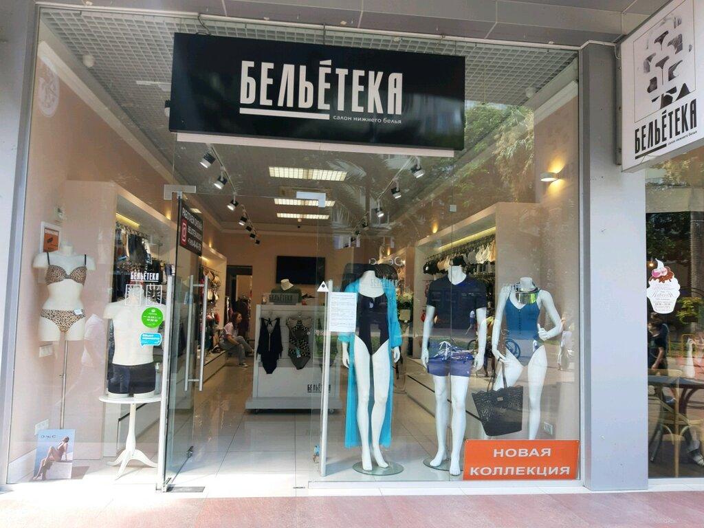 магазины женского белья в сочи
