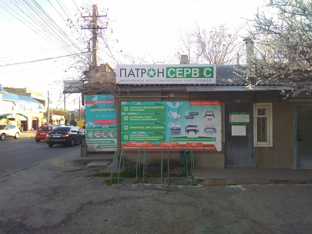 Патрон Сервис Симферополь Интернет Магазин