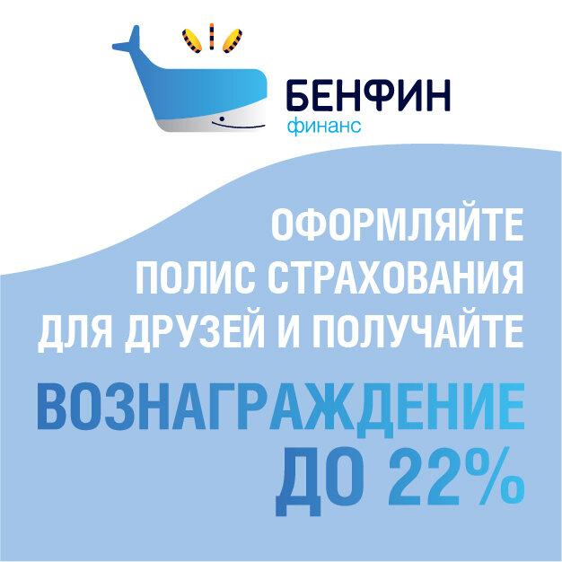 страхование автомобилей — Бенфин финанс — Московский, фото №2