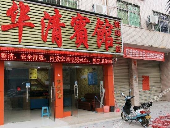 Baohang Hostel