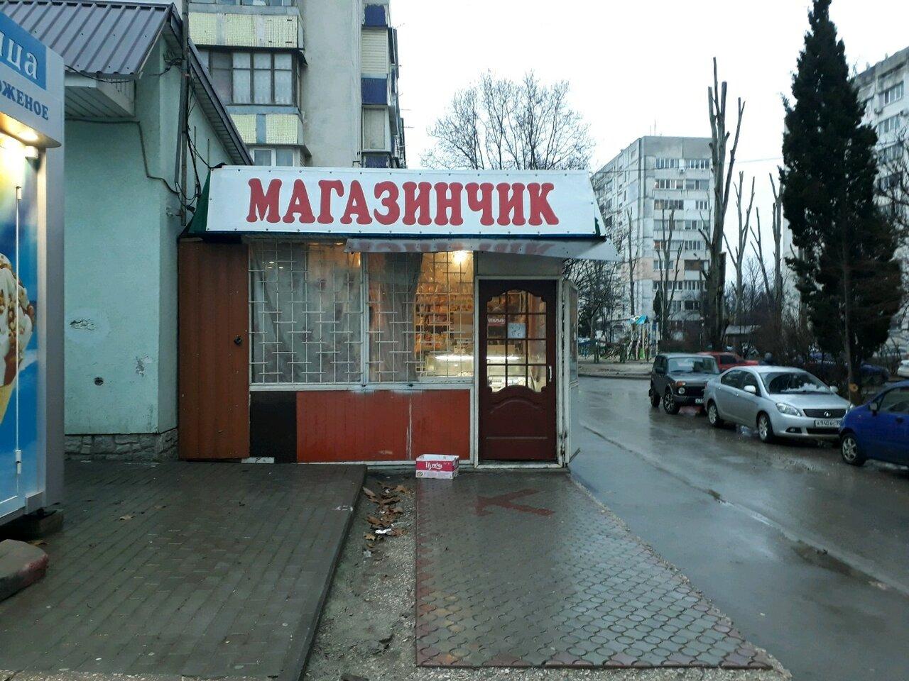 фото магазинов мастер и каскад этот радостный