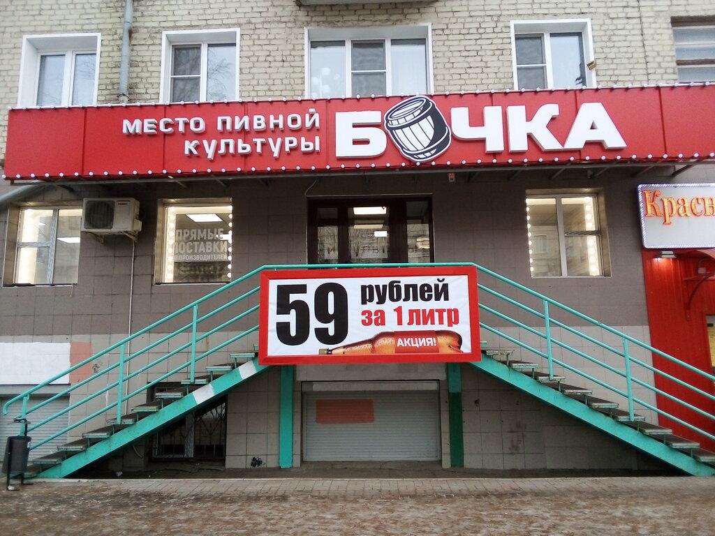 Магазин Бочка Киров