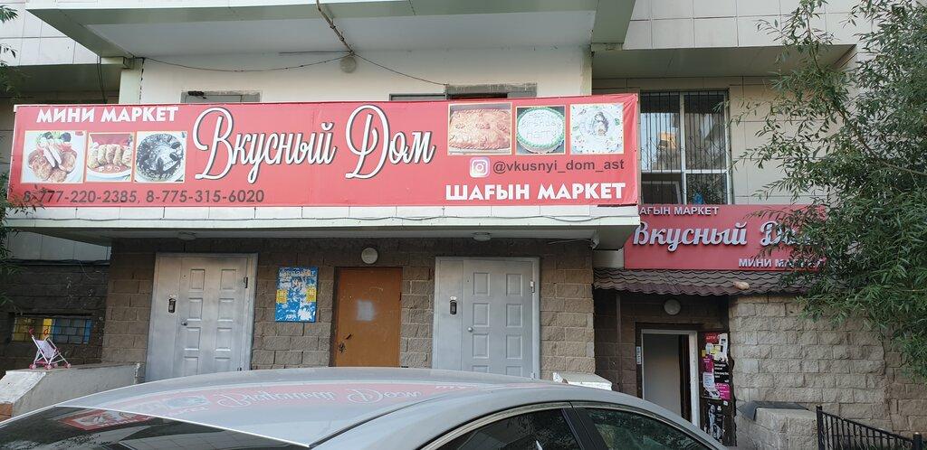 магазин продуктов — Вкусный Дом — Нур-Султан (Астана), фото №1