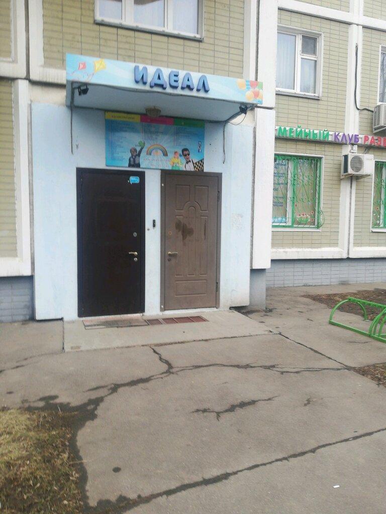 Клуб развитие москва ночные клубы для знакомств в москве