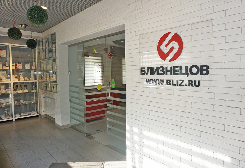 ремонт бытовой техники — Близнецов — Красноярск, фото №2