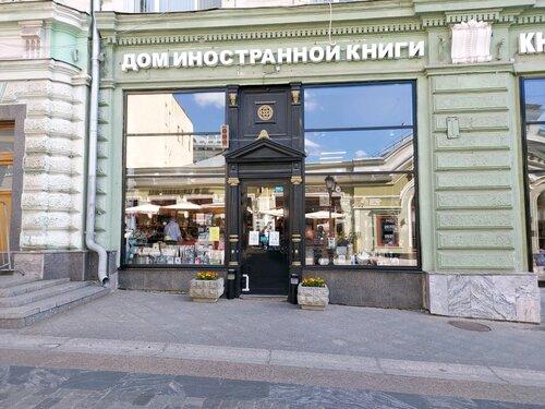 Дом зарубежной книги дом в ларнаке купить
