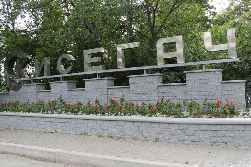 Кисегач