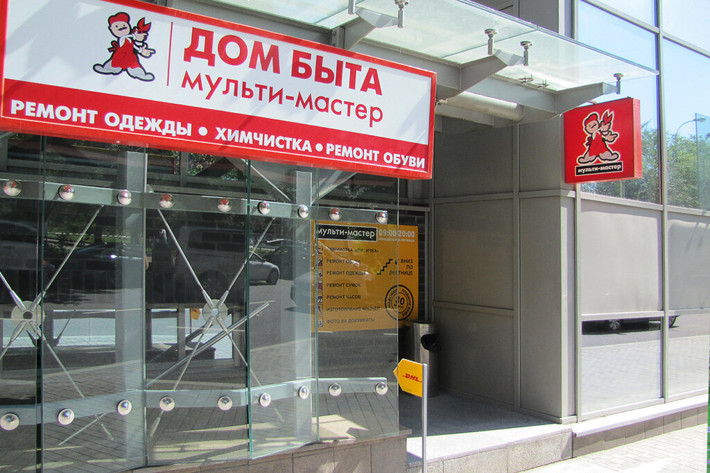 бытовые услуги — Дом быта Мульти-мастер — Москва, фото №1