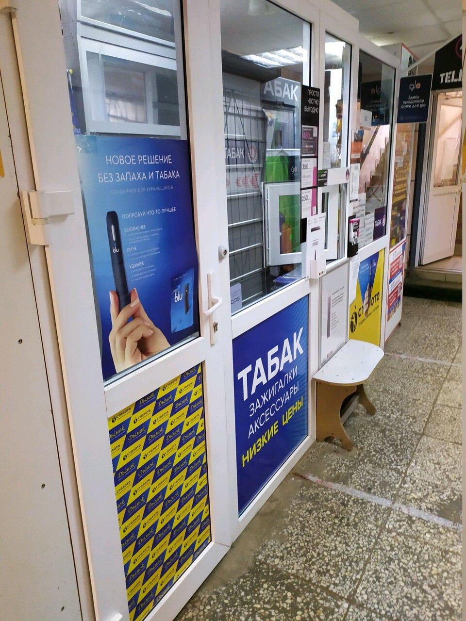 Дымок магазин табачных изделий нижний где купить рядом сигареты