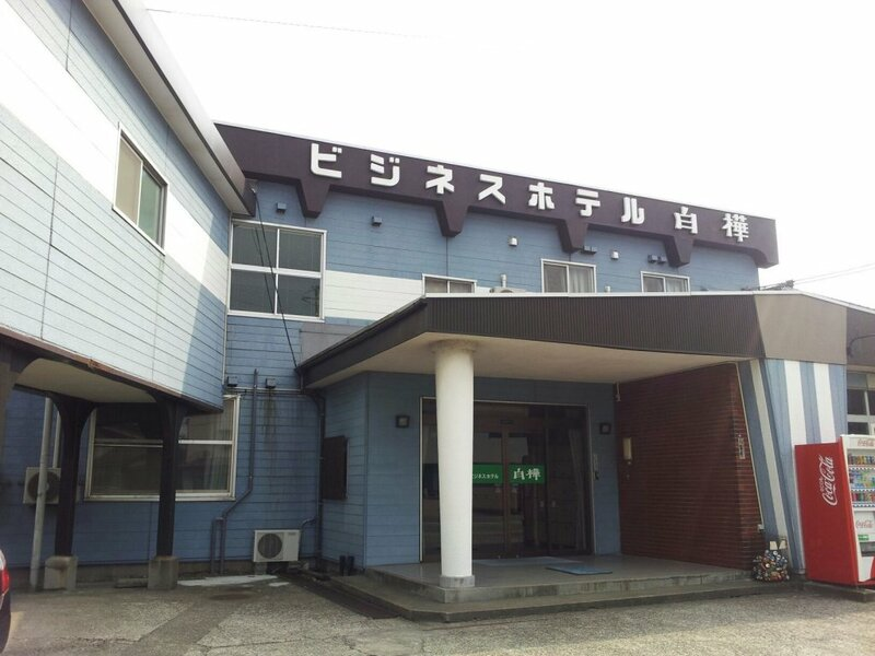 Business Hotel Shirakaba