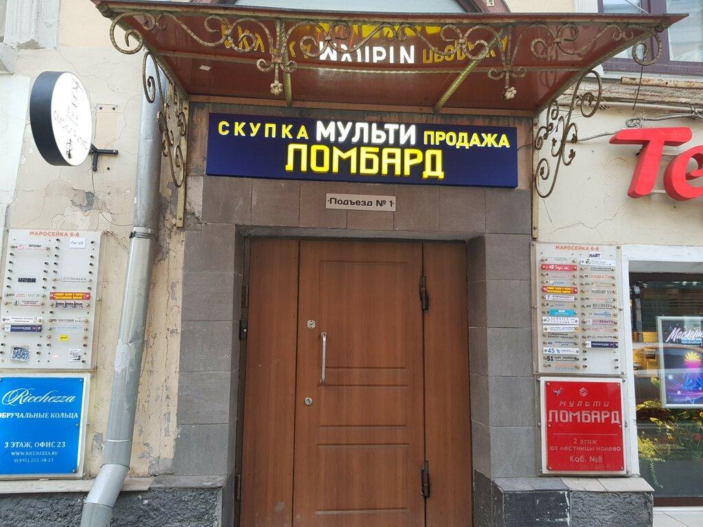 Ломбард в москве китай город автоломбард продажа воронеж