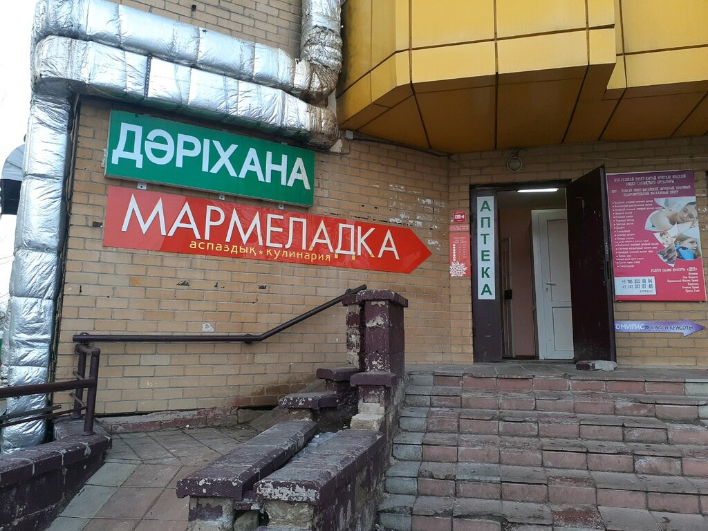 магазин кулинарии — Мармеладка — Нур-Султан, фото №1