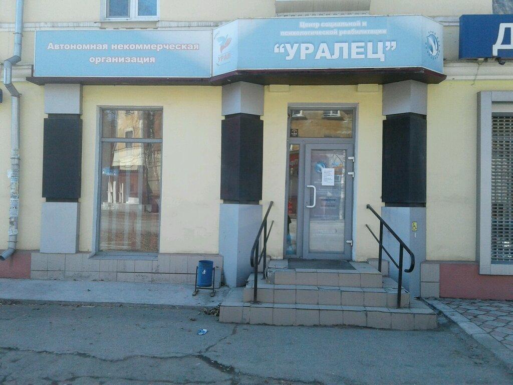 наркологическая клиника в нижнем тагиле