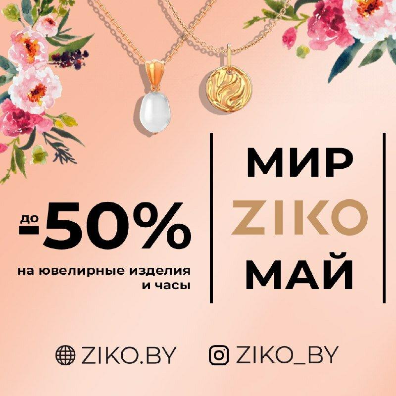 ювелирный магазин — Ziko — Барановичи, фото №2
