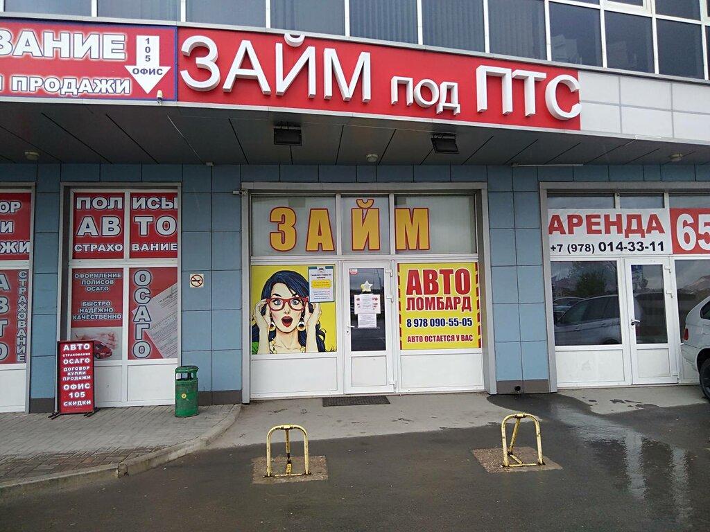 Автоломбард киевская автокредит пермь под залог автомобиля