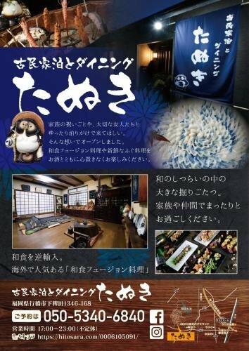 Tanuki Japanese Traditional Style House