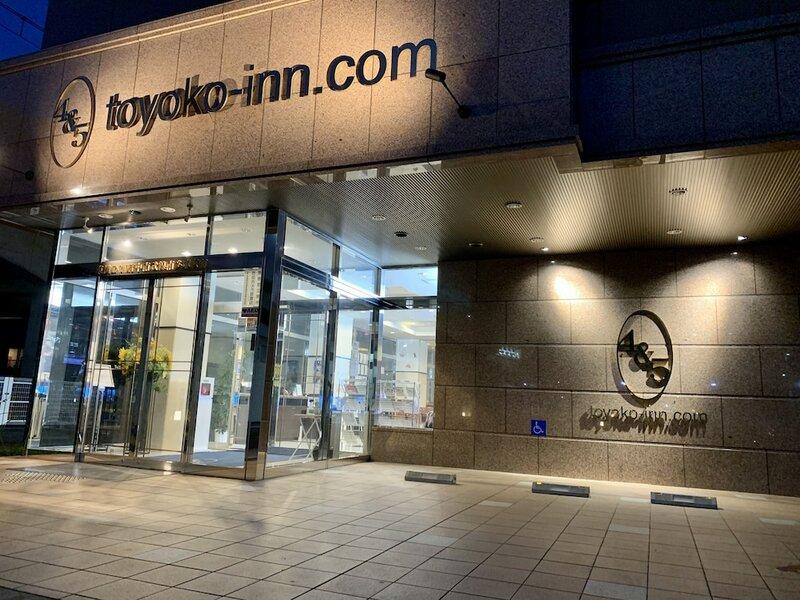 Toyoko Inn Fuchu-Nambu-sen Minami-tama Ekimae