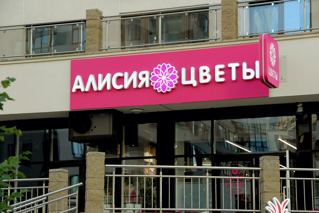 магазин цветов — Алисия Цветы — Минск, фото №1