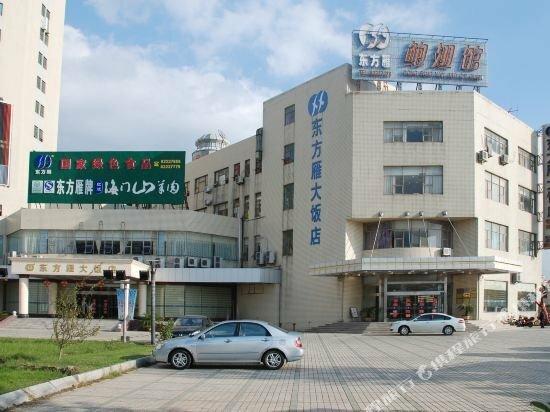 Haimen Dongfangyan Inn