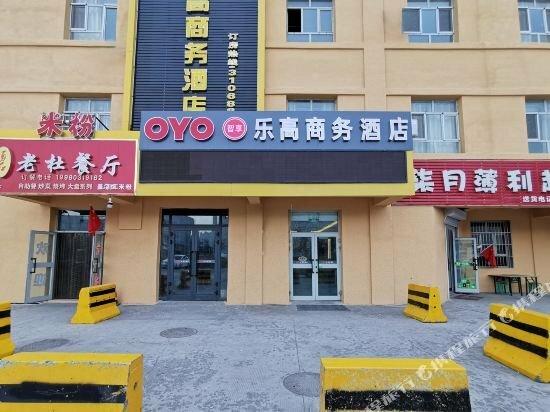 Oyo Urumqi Lego Business Hotel