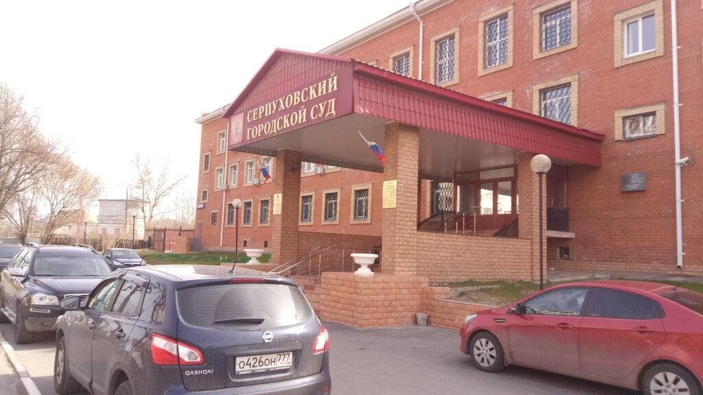 серпуховский городской суд московской