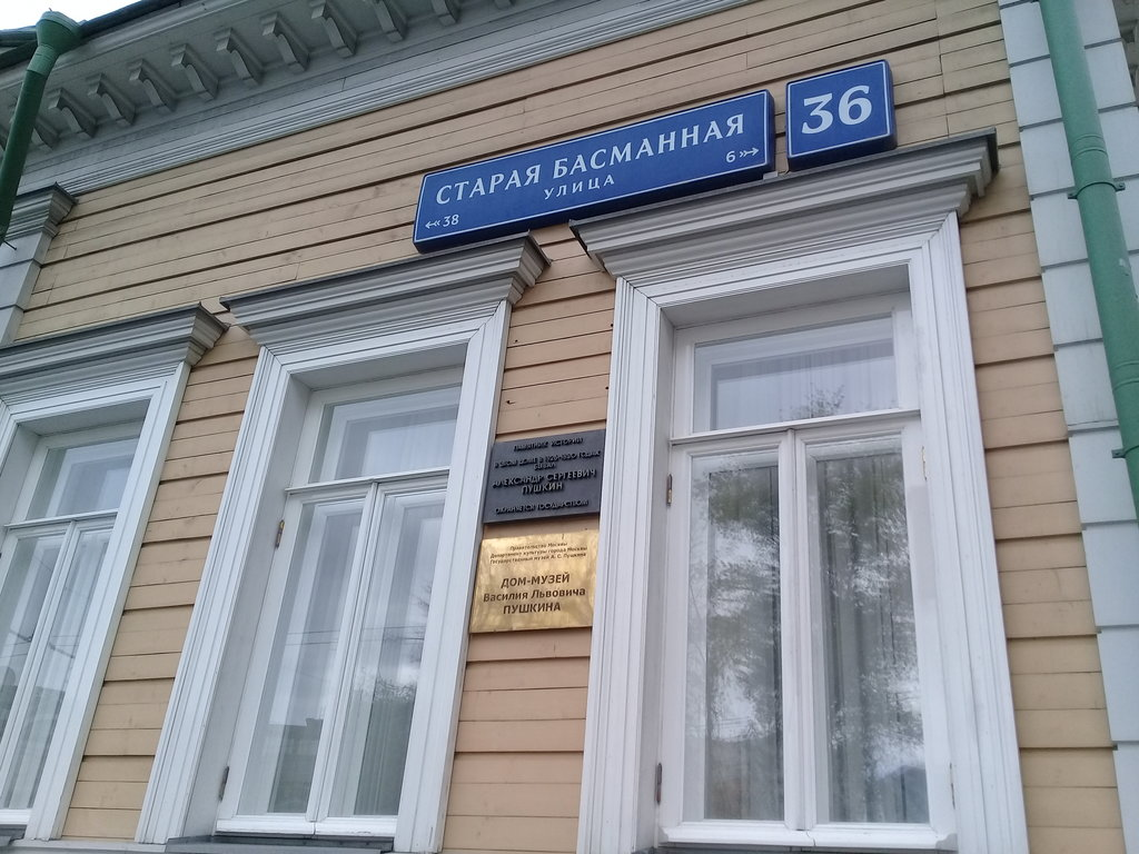 музей — Дом-музей Василия Львовича Пушкина — Москва, фото №2