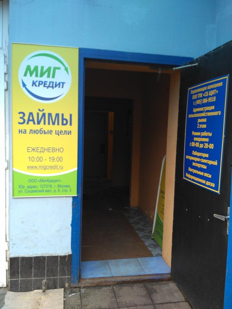 миг кредит адрес офиса в москве
