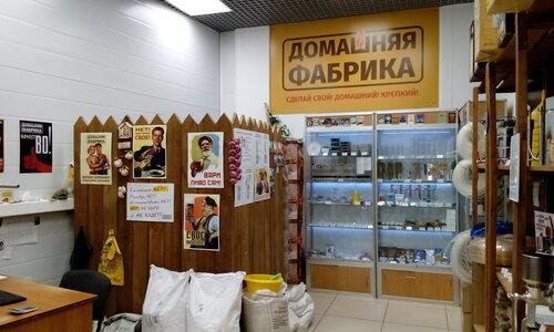 Домашняя фабрика курск самогонные аппараты электрическая плитка для самогонного аппарата