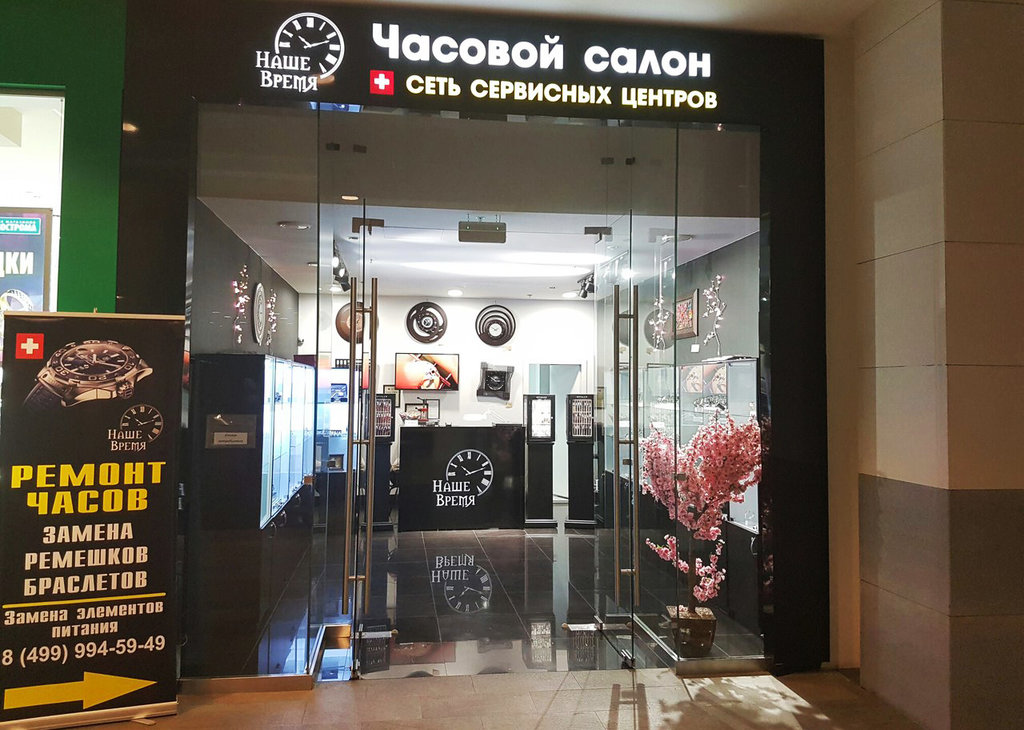 Скупка часов красногорск продать хабаровске можно в где часы