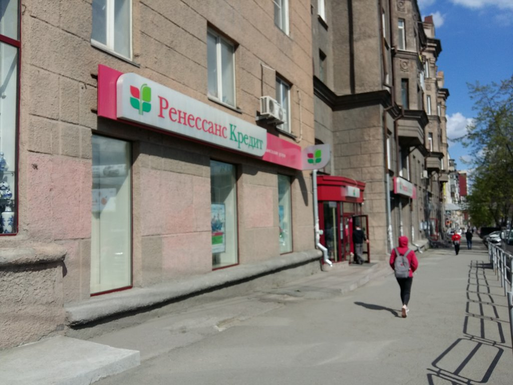 Взять кредит в челябинске ренессанс айфон 6 купить в кредит онлайн