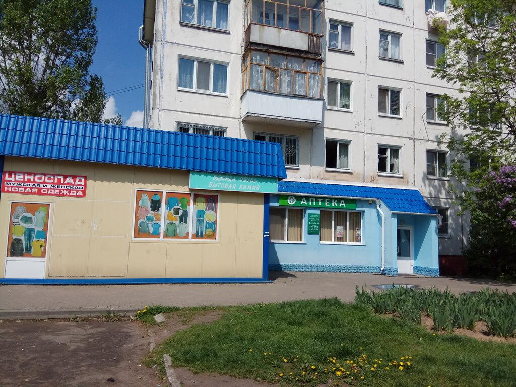аптека — Аптека № 20 — Могилёв, фото №2