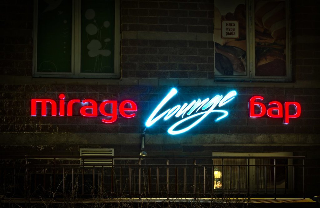 hookah bar — Mirage Lounge — Saint Petersburg, фото №2