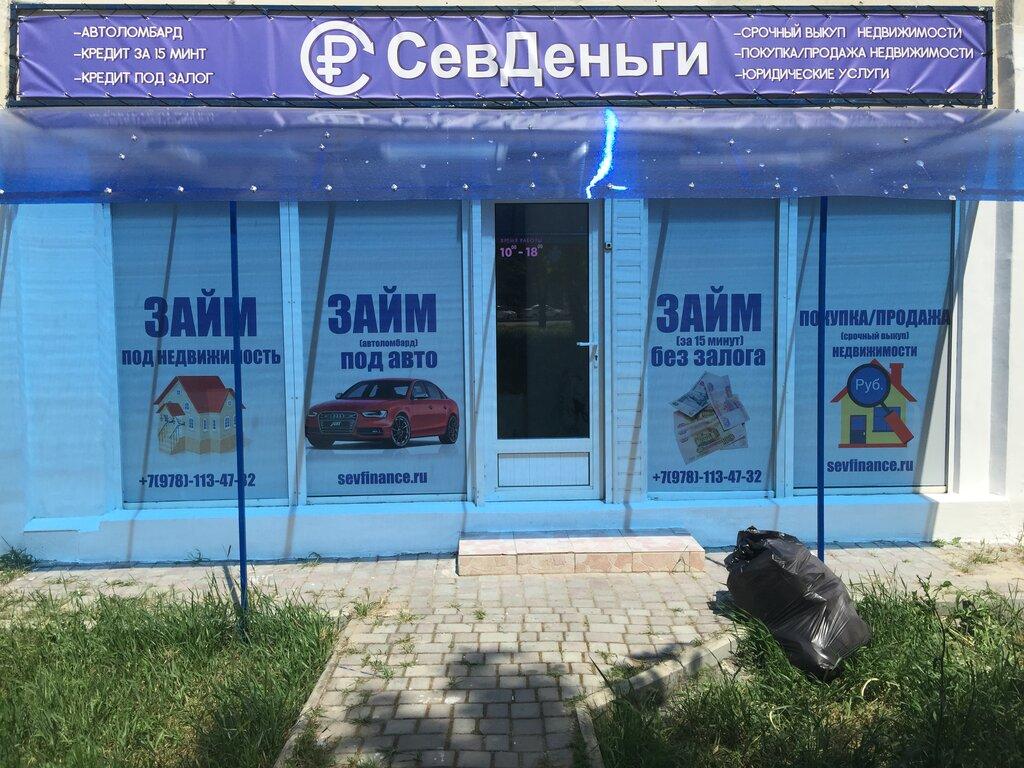 Залог авто севастополь