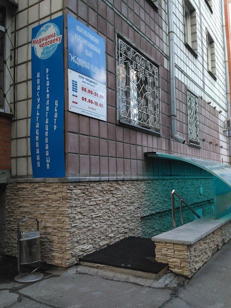 медицинская реабилитация — Консультационно-реабилитационный центр Медицина человеку — Новосибирск, фото №1