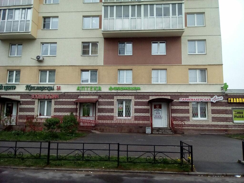 аптека — Фармадом — Санкт-Петербург, фото №3