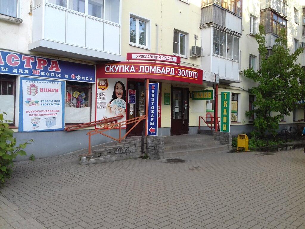 Ломбард ярославский первомайской кредит на часа стоимость одного преподаватель спо