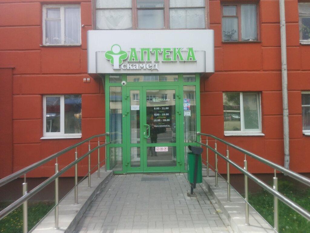 аптека — Искамед — Заславль, фото №1