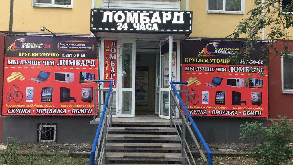 Красноярск ломбард 24 часа час кузовной ремонт стоимость норма