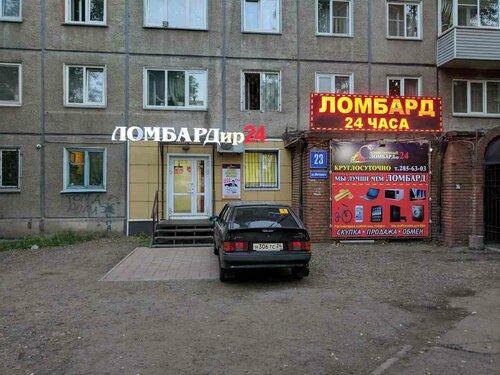 Сосновоборск часа ломбард 24 ломбард ставрополь часов магазин сдать