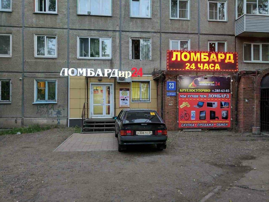 Москва круглосуточно ломбард техника полировка часов стоимость