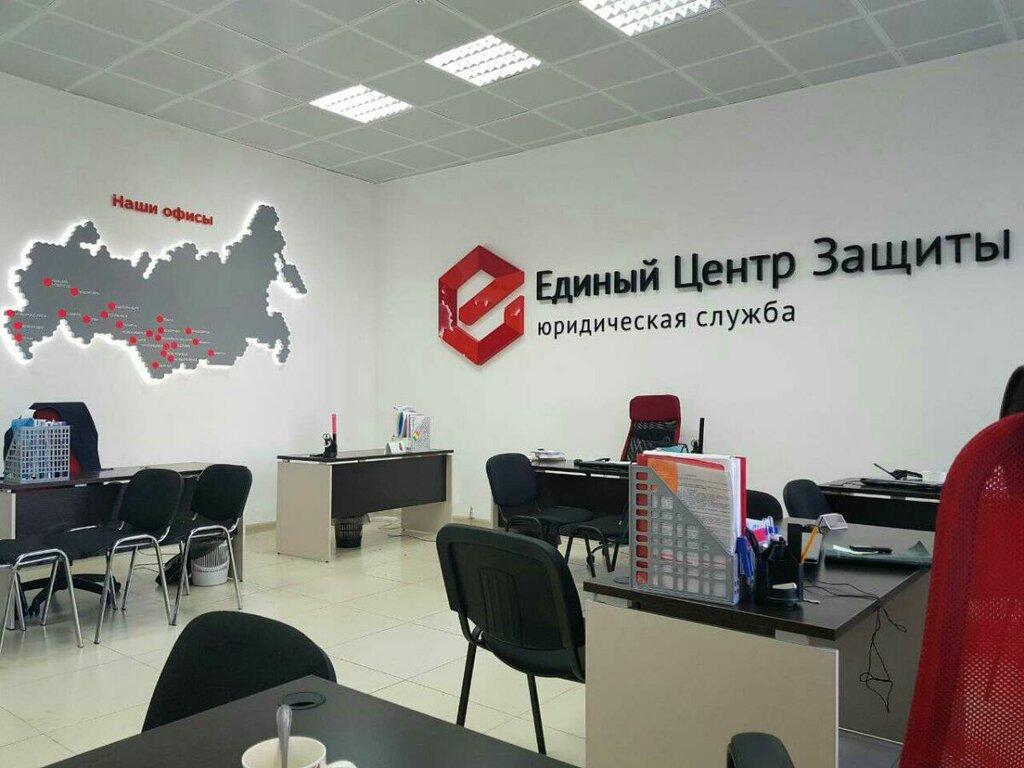 единый центр защиты от кредитов