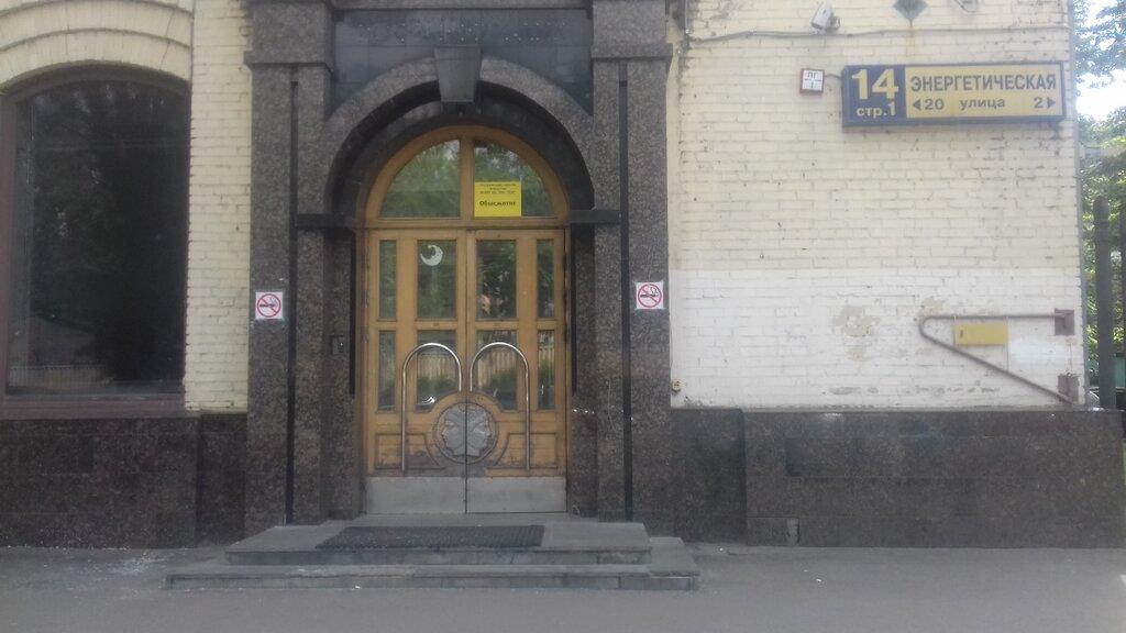Научно-техническая библиотека Московского энергетического ... | 576x1024