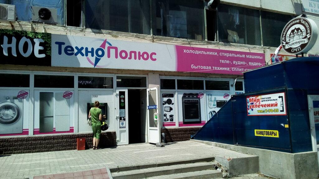 Азов Магазин Бытовой Техники