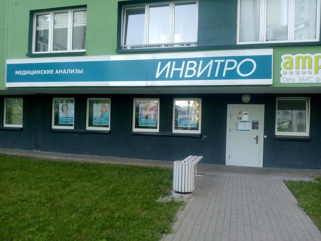 медицинская лаборатория — Invitro — Минск, фото №2
