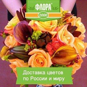 доставка цветов и букетов — Флора2000.ру — Москва, фото №2