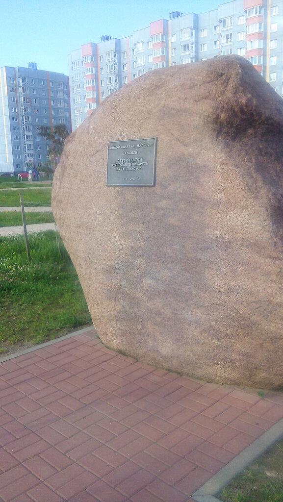 мемориальная доска, закладной камень — Закладной камень жилого квартала Магистр — Минск, фото №2