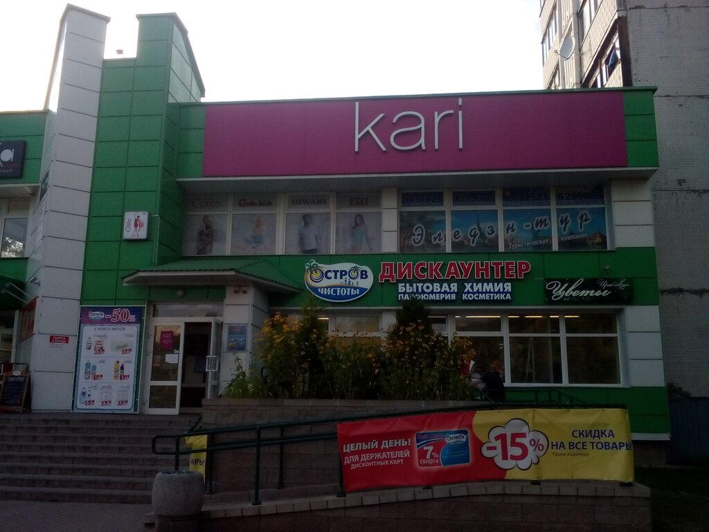 Магазин Кари В Борисове