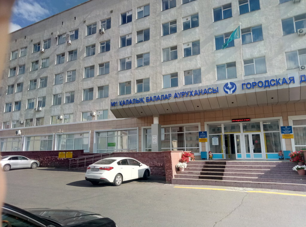 детская больница — Городская детская больница № 1 — Нур-Султан, фото №1