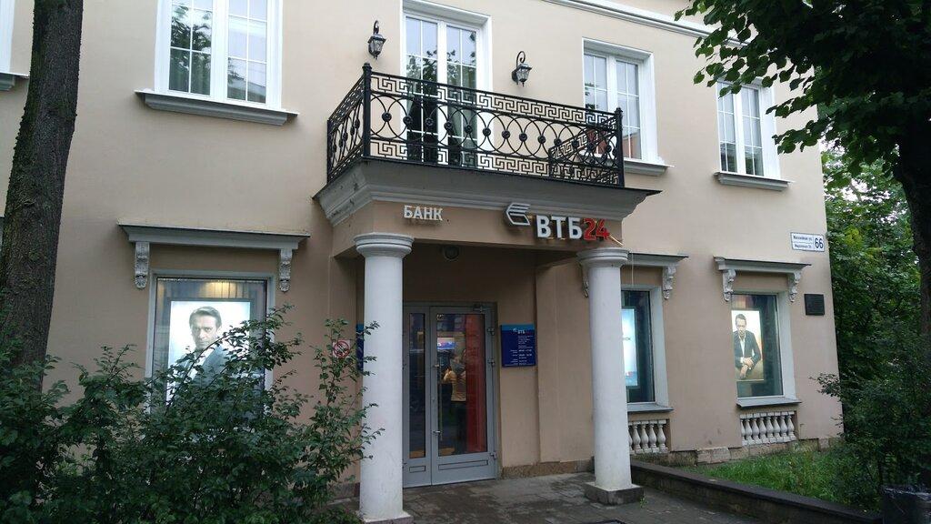 банк втб 24 в пушкине спб часы работы кредит в банке белорусских рублях